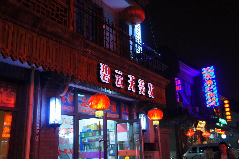 restaurant night Beijing street desserts