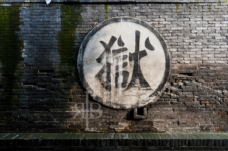 Round Sign visit Pingyao