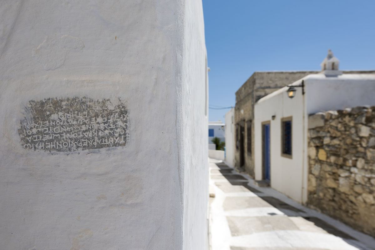 chora streets greek islands